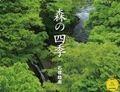 森の四季 カレンダー 2014