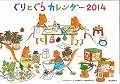 ぐりとぐらカレンダー 2014