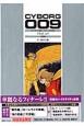 サイボーグ009<カラー完全版> 1968-1969 天使編