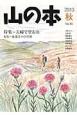 山の本 2013秋 特集:夫婦で登る山 紀行=地蔵岳の白骨体 (85)