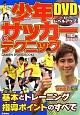 少年サッカーのテクニック DVDでレベルアップ! STRIKER DX特別編集 基本とトレーニング 指導ポイントのすべて