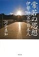 常若-とこわか-の思想 伊勢神宮と日本人