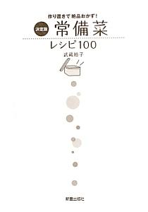 常備菜レシピ100<決定版>