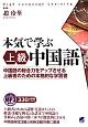 本気で学ぶ上級中国語 中国語の総合力をアップさせる上級者のための本格的な学習書 High Language Learning