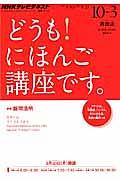 『NHKテレビ どうも! にほんご講座です。 2013.10-2014.3』飯間浩明