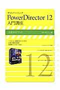 サイバーリンク PowerDirector12 入門講座 速読・速解シリーズ8
