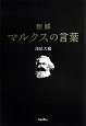 新解・マルクスの言葉