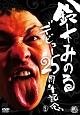 デビュー25周年記念DVD