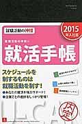 就活手帳 就職活動の神様の 2015 ユーキャンの就職試験シリーズ