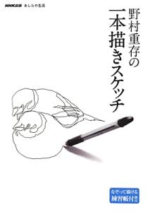 野村重存の一本描きスケッチ NHK出版あしたの生活