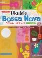 ウクレレ・ボサノバ ボサノバのリズムに乗せて弾く癒しのソロ曲集 模範演奏CD付 TAB譜付スコア