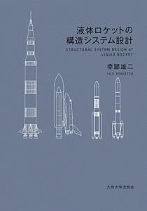液体ロケットの構造システム設計