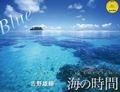 海の時間 Blue YAMA・KEI CALENDAR 2014