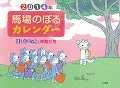 馬場のぼるカレンダー~11匹の猫と仲間たち~ 2014
