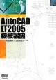 AutoCAD LT2005機械製図