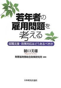 『若年者の雇用問題を考える』樋口美雄