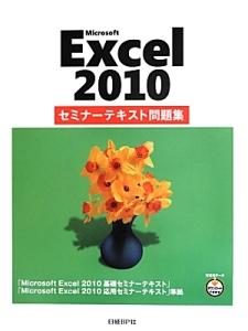 『Microsoft Excel2010 セミナーテキスト問題集』清水香里