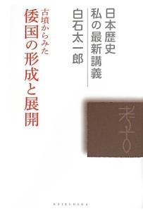 古墳からみた倭国の形成と展開 日本歴史 私の最新講義
