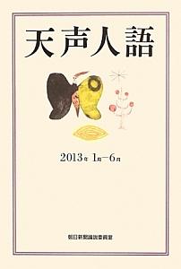 『天声人語 2013.1-6』朝日新聞論説委員室