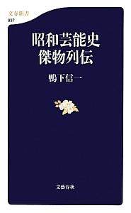 昭和芸能史 傑物列伝