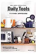 Daily Tools フジイが選ぶ、世界の生活良品