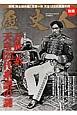 歴史人別冊 万世一系天皇125代系譜の謎<完全保存版>