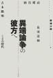 異端論争の彼方へ 埴谷雄高・花田清輝・吉本隆明とその時代