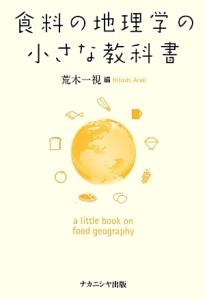 食料の地理学の小さな教科書