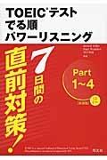 TOEICテスト でる順 パワーリスニング CD2枚付 1~4