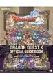 ドラゴンクエスト10 目覚めし五つの種族 オンライン 公式ガイドブック 1stシリーズまとめ編 冒険者おうえんシリーズ