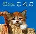 こねこ Kitty Calendar 2014