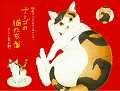 ナーゴの猫たちカレンダー 2014