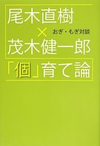 『尾木直樹×茂木健一郎「個」育て論 おぎ・もぎ対談』尾木直樹
