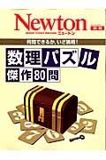 Newton別冊 数理パズル傑作80問