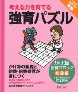 強育パズル かけ算 計算ブロック 初級編 考える力を育てる