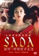 あの頃映画 松竹DVDコレクション SADA 戯作 阿部定の生涯