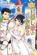 目隠し姫と鉄仮面 (2)