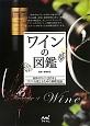 ワインの図鑑 世界のワイン287本とワインを楽しむための基礎知識