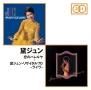 オリジナルアルバム2FOR1「恋のハレルヤ」「黛ジュン・リサイタル'70-ライヴ-」