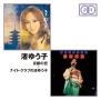 オリジナルアルバム2FOR1「京都の恋」「ナイト・クラブの渚ゆう子」