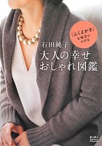 石田純子 大人の幸せおしゃれ図鑑