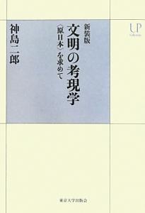 神島二郎   おすすめの新刊小説...