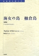 海女の島 舳倉島<新版> 転換期を読む21