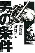 『男の条件』川崎のぼる