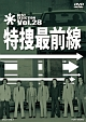 特捜最前線 BEST SELECTION VOL.28