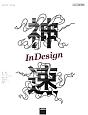 神速 InDesign