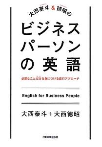 『大西泰斗&徳昭のビジネスパーソンの英語』大西泰斗
