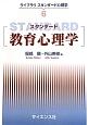 スタンダード教育心理学 ライブラリスタンダード心理学6