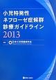 小児特発性ネフローゼ症候群診療ガイドライン 2013