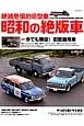 昭和の絶版車 特集:今でも現役!旧型商用車 絶滅危惧的旧型車
